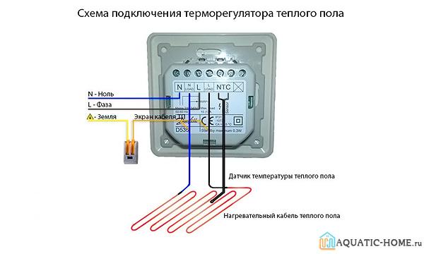 Схема подключения терморегулятора