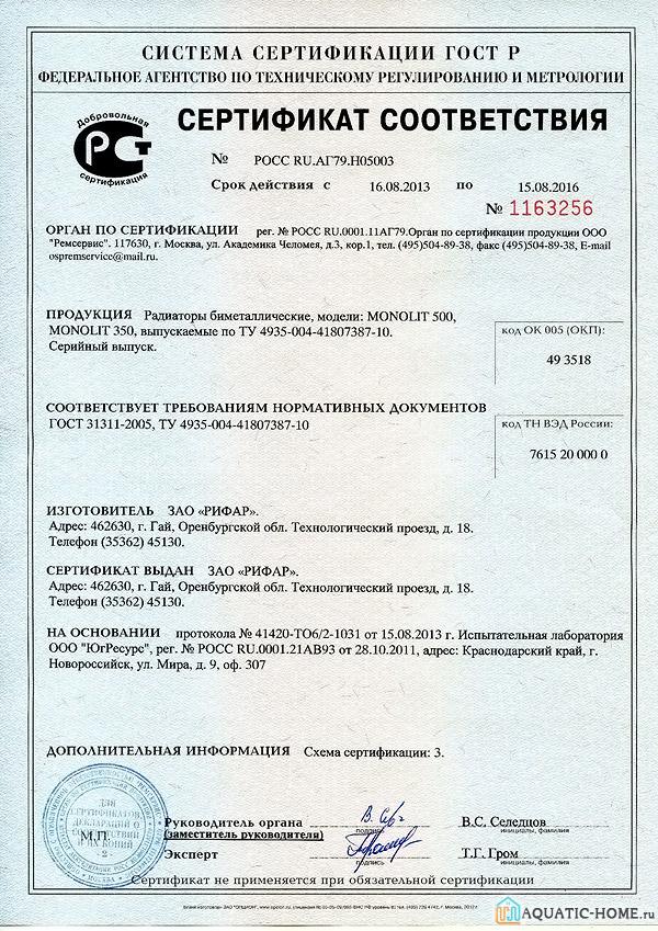 Перед покупкой внимательно изучите техническую документацию, приложенную к изделию