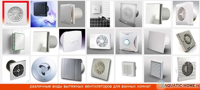 Рынок предлагает широчайший спектр вытяжных вентиляторов с разной мощностью и расходом