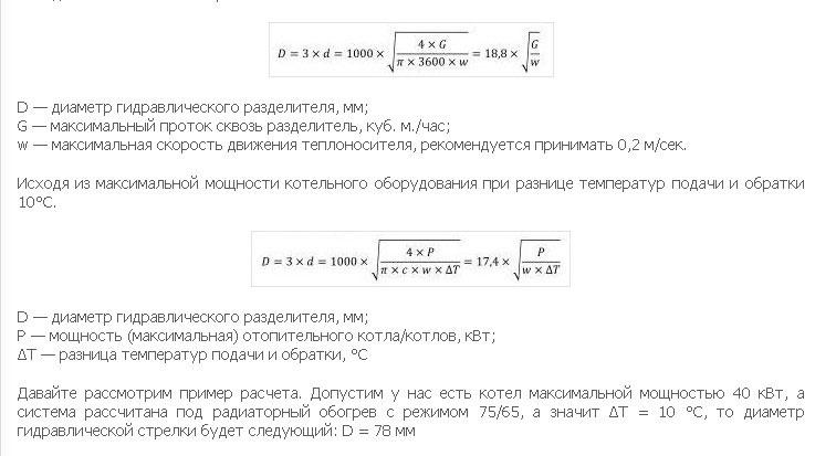 На схеме изображен подробный расчет