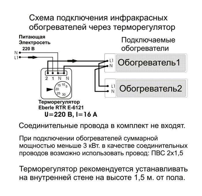 Подключение нескольких обогревателей к терморегулятору