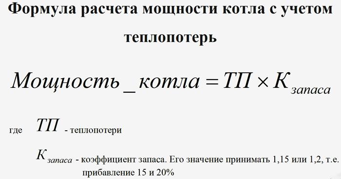 Формула для расчета мощности
