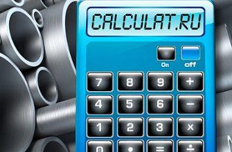 Вес трубы стальной: калькулятор