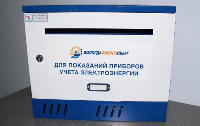 Так выглядит ящик для сбора данных