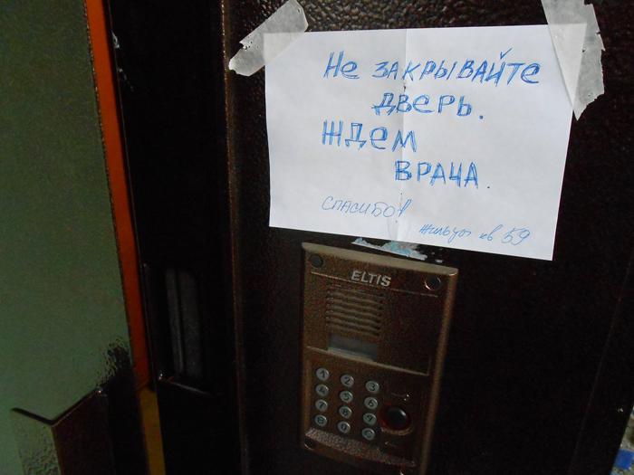Иногда на подъездах жильцы пишут о необходимости оставлять дверь открытой